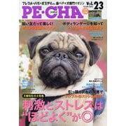 PE・CHA<Vol.23>(タツミムック) [ムックその他]