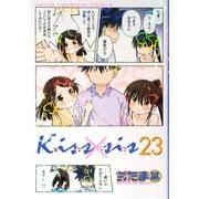Kiss×sis(23)(KCデラックス) [コミック]