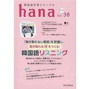 韓国語学習ジャーナルhana Vol. 38 [単行本]