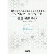 DX推進から基幹系システム再生まで デジタルアーキテクチャー 設計・構築ガイド [単行本]