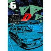 新装版 頭文字D(6)(KCデラックス) [コミック]