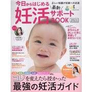 今日からはじめる最新妊活サポートBOOK2021(コスミックムック) [ムックその他]