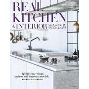 REAL KITCHEN&INTERIOR SEASON<9> [ムックその他]