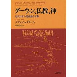 ダーウィン、仏教、神―近代日本の進化論と宗教 [単行本]