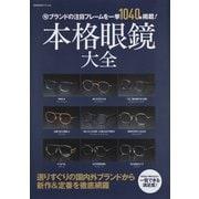 本格眼鏡大全-旬ブランドの注目フレームを一挙1040本掲載!(BIGMANスペシャル) [ムックその他]