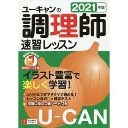 ユーキャンの調理師速習レッスン〈2021年版〉 第17版 [単行本]