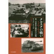 クルスクの戦い1943―第二次世界大戦最大の会戦 [単行本]