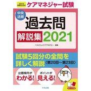 ケアマネジャー試験過去問解説集〈2021〉 [単行本]