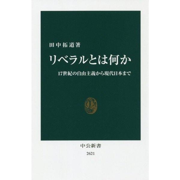 リベラルとは何か―17世紀の自由主義から現代日本まで(中公新書) [新書]