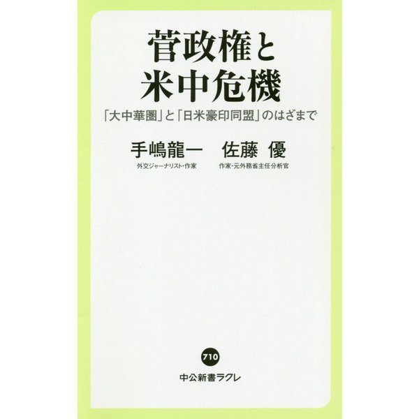 菅政権と米中危機―「大中華圏」と「日米豪印同盟」のはざまで(中公新書ラクレ) [新書]