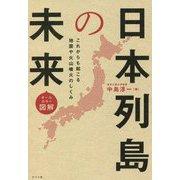 オールカラー図解 日本列島の未来 [単行本]