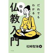 だれでもわかるゆる仏教入門 [単行本]