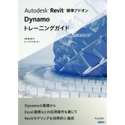 Autodesk Revit標準アドオンDynamoトレーニングガイド [単行本]