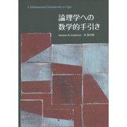 論理学への数学的手引き [単行本]