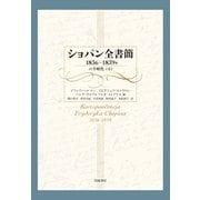 ショパン全書簡 1836~1839年―パリ時代〈下〉 [単行本]