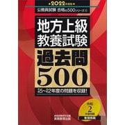 """地方上級""""教養試験""""過去問500〈2022年度版〉(公務員試験合格の500シリーズ) [単行本]"""