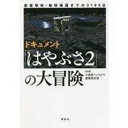 ドキュメント「はやぶさ2」の大冒険―密着取材・地球帰還までの2195日 [単行本]
