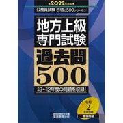 地方上級 専門試験過去問500〈2022年度版〉(公務員試験合格の500シリーズ) [単行本]