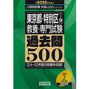 """東京都・特別区(1類)""""教養・専門試験""""過去問500〈2022年度版〉(公務員試験合格の500シリーズ) [単行本]"""
