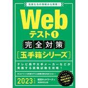 """Webテスト1 完全対策""""玉手箱シリーズ""""〈2023年度版〉 [単行本]"""
