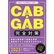CAB・GAB完全対策〈2023年度版〉 [単行本]