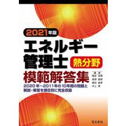 エネルギー管理士 熱分野模範解答集〈2021年版〉 [単行本]