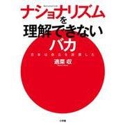 ナショナリズムを理解できないバカ―日本は自立を放棄した [単行本]