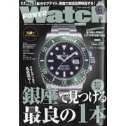 POWER Watch (パワーウォッチ) 2021年 01月号 [雑誌]