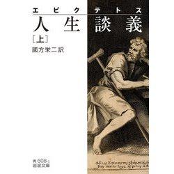 エピクテトス 人生談義〈上〉(岩波文庫) [文庫]