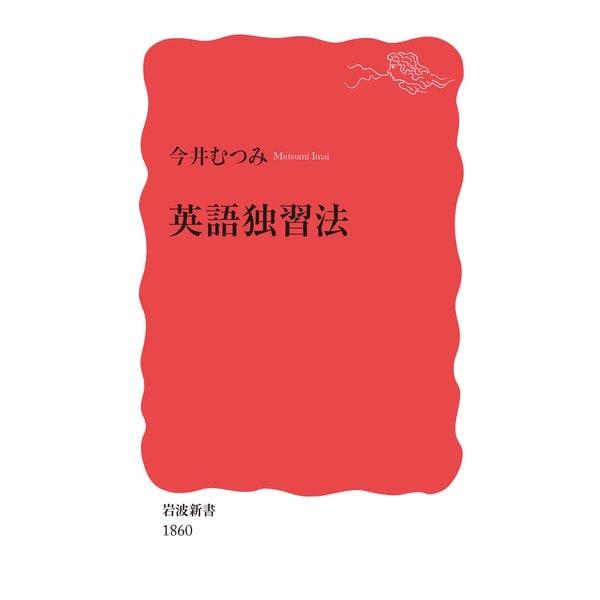 英語独習法(岩波新書) [新書]