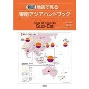 新版 地図で見る東南アジアハンドブック [単行本]