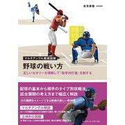マルチアングル戦術図解 野球の戦い方―正しいセオリーを理解して「投手対打者」を制する [単行本]