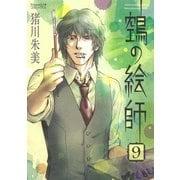 ヌエの絵師⑨(Nemuki+コミックス) [コミック]