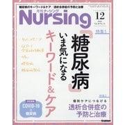 月刊 nursing (ナーシング) 2020年 12月号 [雑誌]