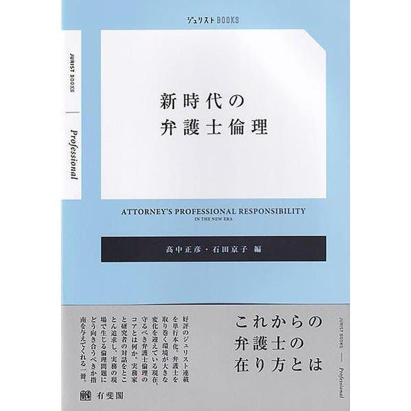 新時代の弁護士倫理(ジュリストBOOKS) [単行本]