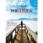 季刊のぼろ Vol.31 [単行本]