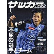サッカーマガジン 2021年 01月号 [雑誌]