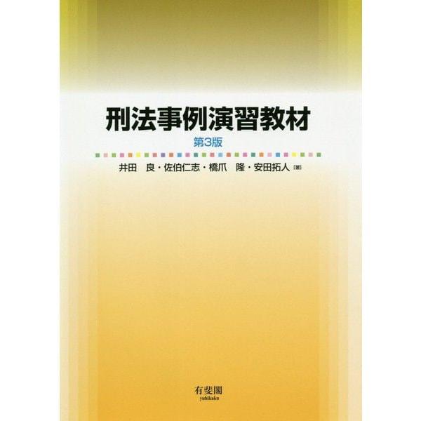 刑法事例演習教材 第3版 [単行本]