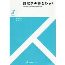 財政学の扉をひらく(有斐閣ストゥディア) [全集叢書]
