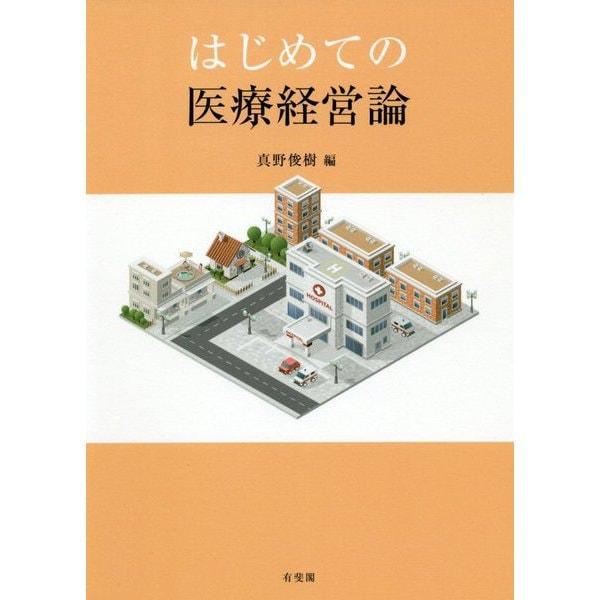 はじめての医療経営論 [単行本]