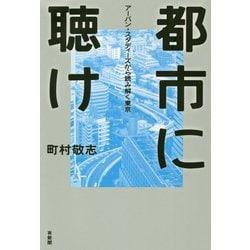 都市に聴け―アーバン・スタディーズから読み解く東京 [単行本]