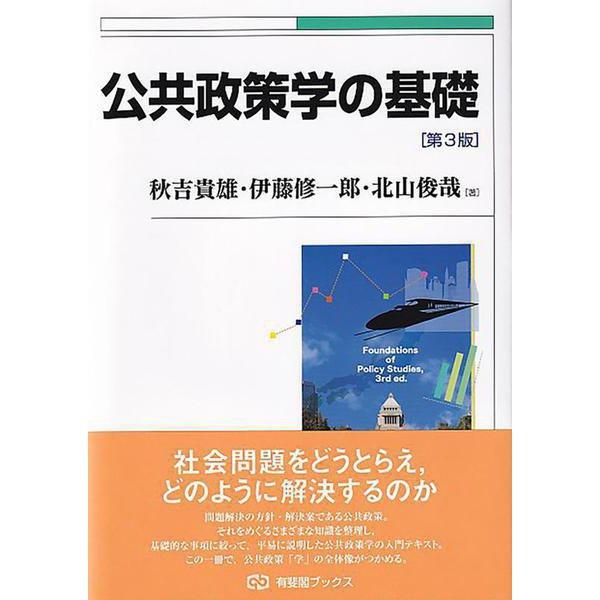公共政策学の基礎 第3版 (有斐閣ブックス) [全集叢書]