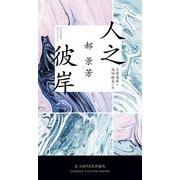 人之彼岸(ハヤカワ・SF・シリーズ) [新書]