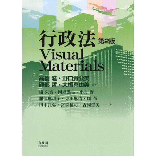 行政法Visual Materials 第2版 [単行本]