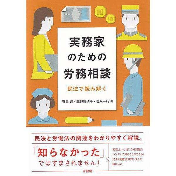 実務家のための労務相談―民法で読み解く [単行本]