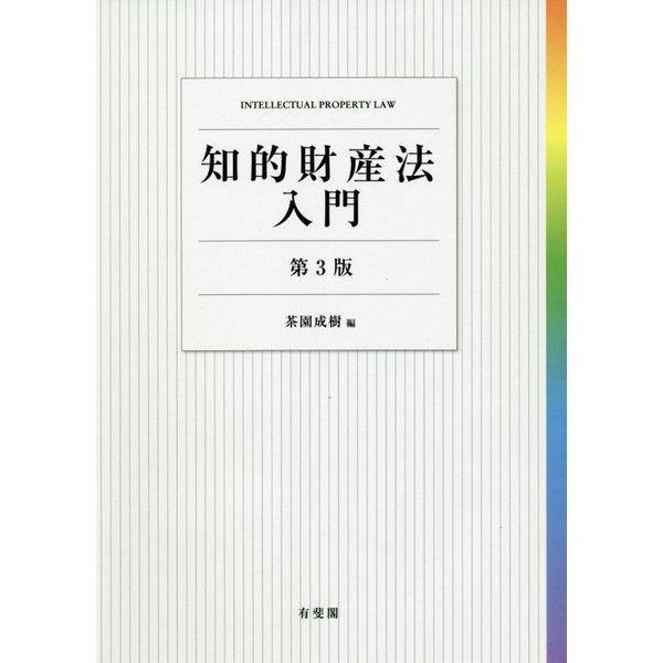 知的財産法入門 第3版 [単行本]
