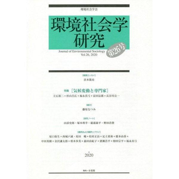 環境社会学研究〈第26号〉 [単行本]