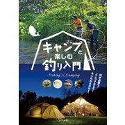 キャンプと楽しむ釣り入門 [単行本]