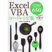 Excel VBAコードレシピ集 [単行本]