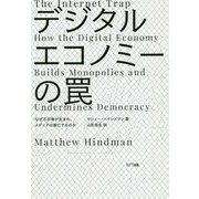 デジタルエコノミーの罠―なぜ不平等が生まれ、メディアは衰亡するのか [単行本]